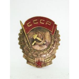 Орден Трудового Красного Знамени (увеличеная копия-символ)