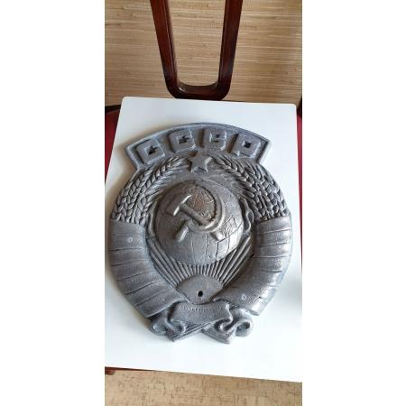 Герб СССР МПС (силумин)