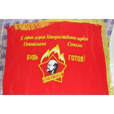 Флаг пионерской организации СССР (шёлковый)