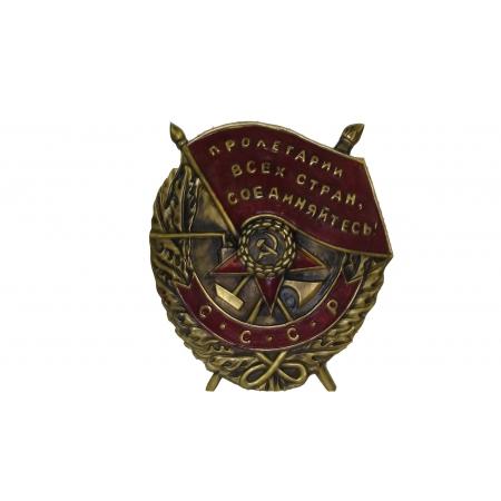 Орден Боевого Красного Знамени (на стену)
